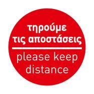Αυτοκόλλητο Δαπέδου - Floor Sticker